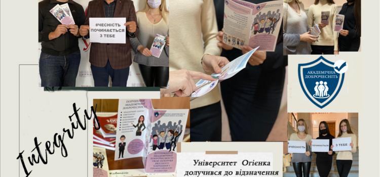 Університет Огієнка долучився до відзначення Міжнародного дня академічної доброчесності