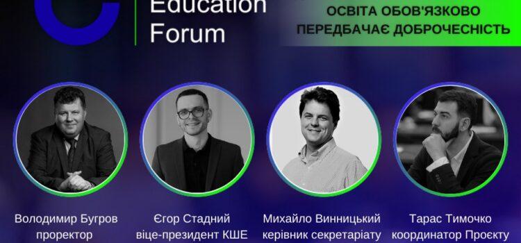 Панельна дискусія Open Education Forum «Якість освіти та академічна доброчесність: чому якісна освіта обов'язково передбачає доброчесність»