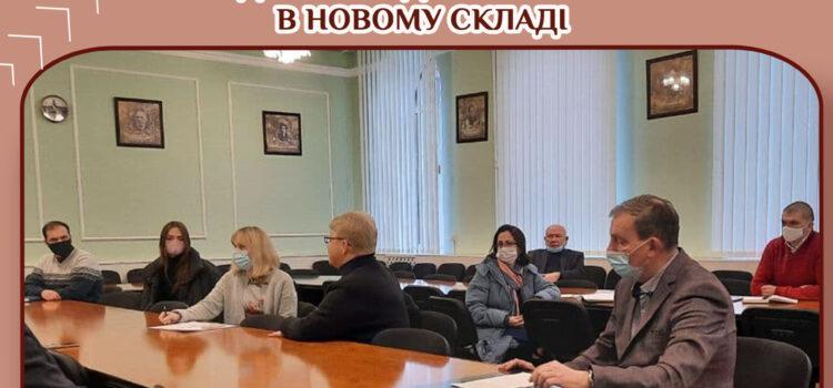 Відбулося засідання Комісії з питань академічної доброчесності в новому складі