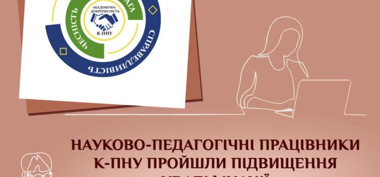 Науково-педагогічні працівники К-ПНУ пройшли підвищення кваліфікації  з академічної доброчесності